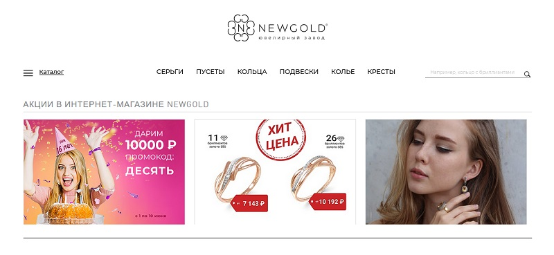 Newgold.ru акции