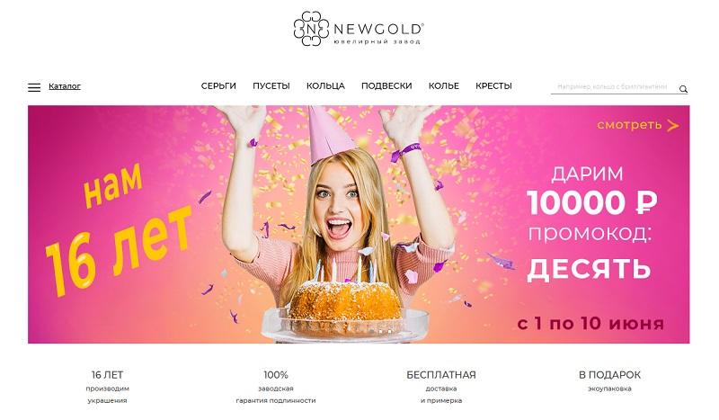 Newgold.ru главная