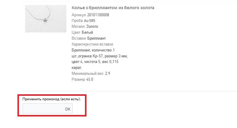Newgold.ru купон