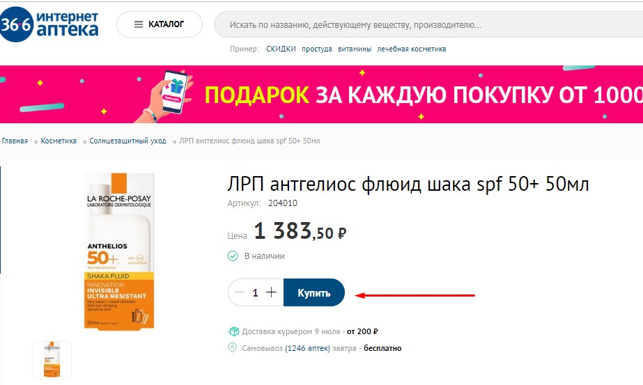 Добавить товар Аптека36.6 в корзину