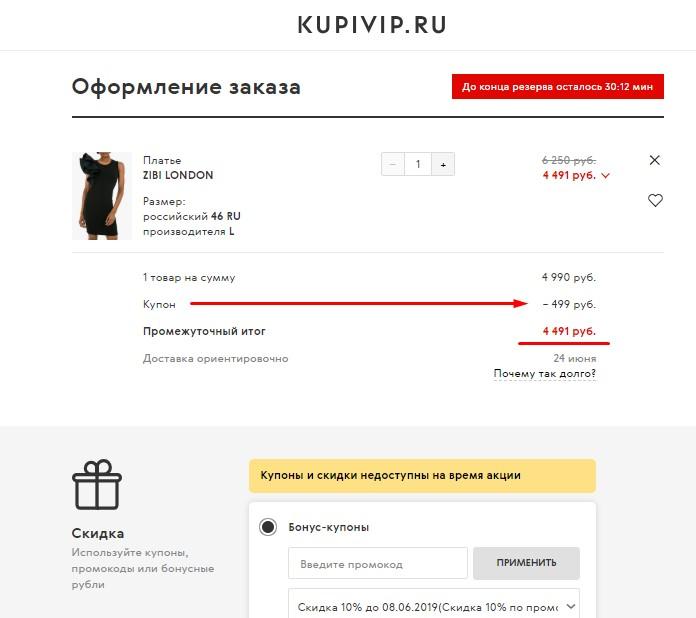Оформите заказ в КупиВип