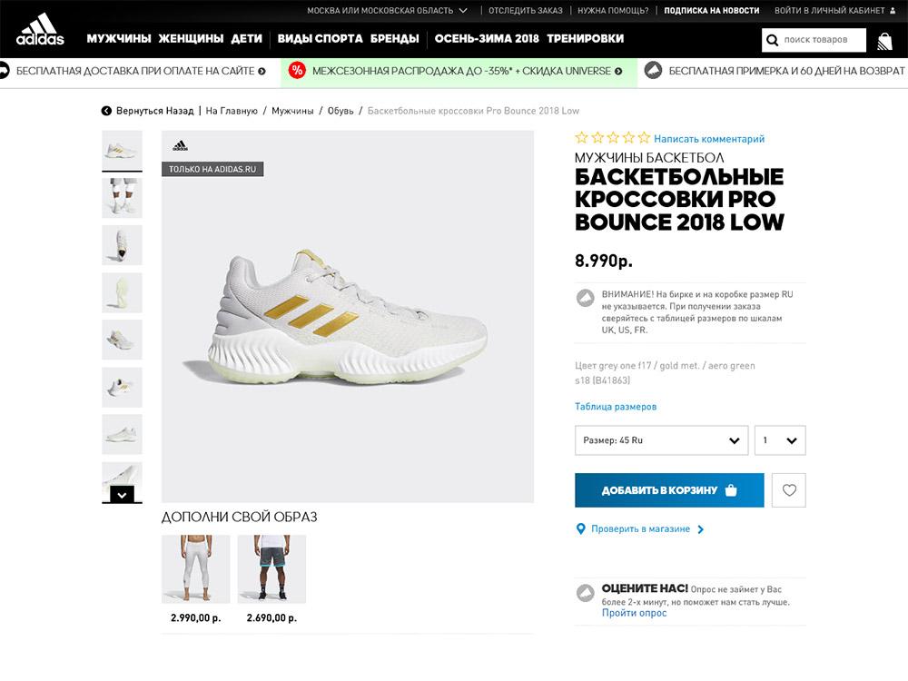 Перейди в магазин Adidas.ru и положи товар в корзину