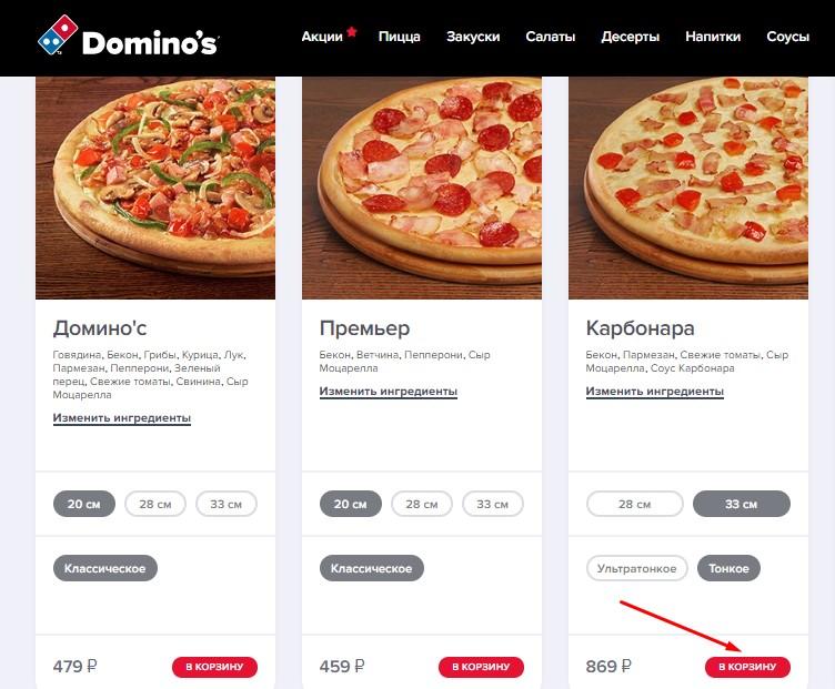 Добавить товар Доминос Пицца в корзину
