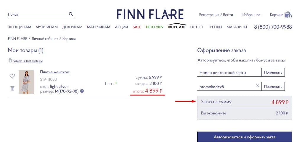 Оформите заказ в Финн Флаер