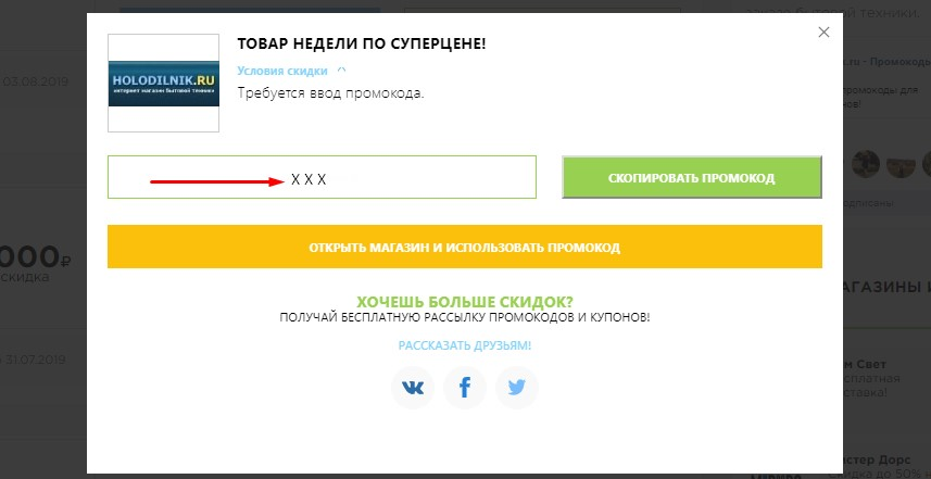 Скопировать промокод Холодильник.ру