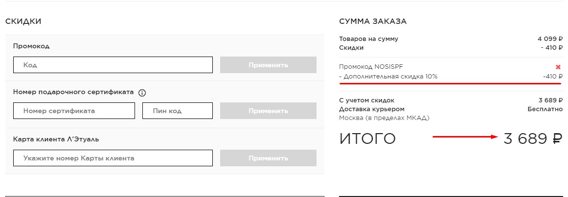 c1d2431f8 Промокод Лэтуаль (Letu.ru) Июль и август 2019 — все скидки!