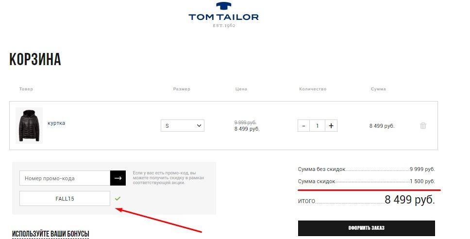 Оформите заказ в ТомТэйлор