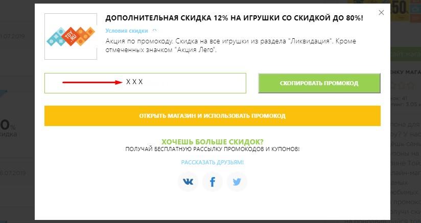 Скопировать промокод Той.ру
