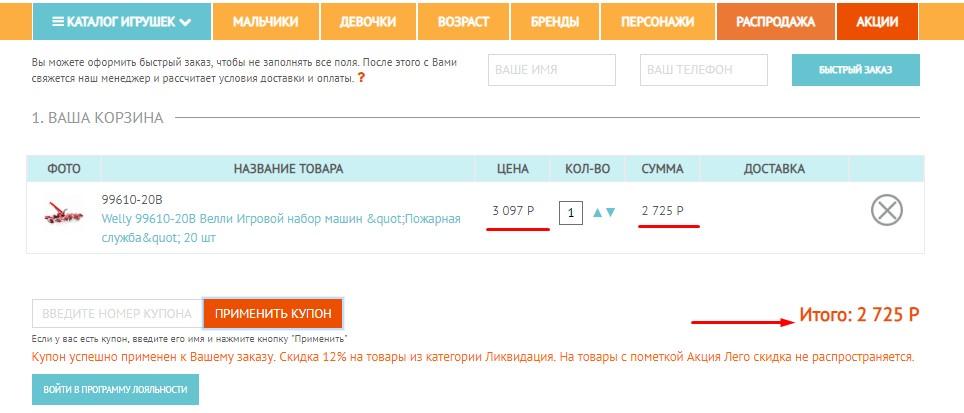 Оформите заказ в Той.ру