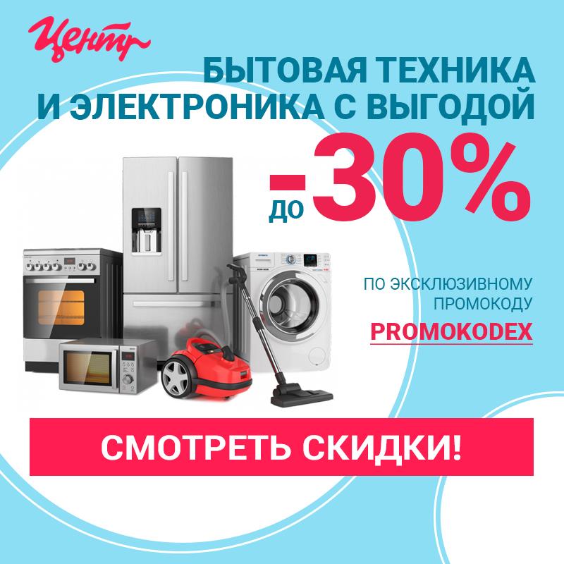 Центр 30%