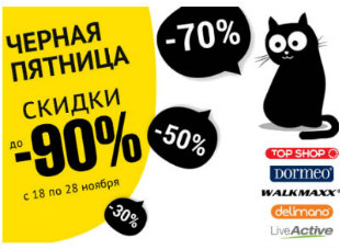 Black Friday в магазине TOP SHOP!