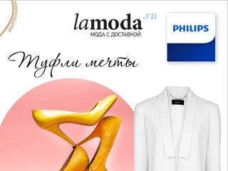 Отсчитываем дни до лета с Lamoda и Philips