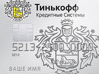 2500 руб. в подарок от Biglion и Тинькофф
