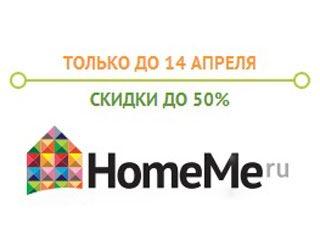 Апрельские скидки на диваны в HomeMe