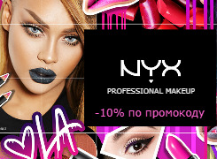 Яркая осень 2017 с NYX!