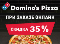 В пиццериях DOMINO'S PIZZA 30 августа - пицца бесплатно!