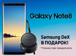 Бонусы на предзаказ Samsung Galaxy Note8 от Galaxystore!