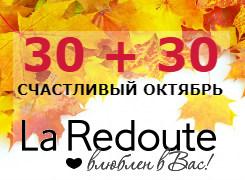 Счастливый Октябрь! 30+30 на все в La Redoute!