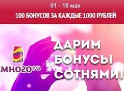 Еще больше бонусов Много.ру за покупки в Эльдорадо