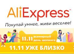 Как получить максимальную выгоду на Aliexpress на распродаже 11.11 и всегда!