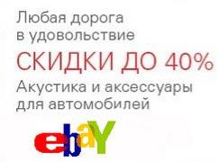Апгрейдим авто с выгодой до 40 % в eBay