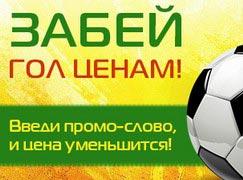 Забей гол ценам! 003.ru дарит «футбольные» скидки на технику