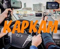 КАРКАМ - Оградите себя от любых спорных ситуаций на дорогах!