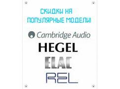Идеальный звук по идеальным ценам – скидка на аудиотехнику от Пульт.Ру