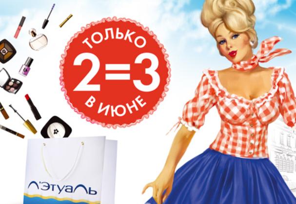 """Акция! """"2 = 3"""" - каждая третья покупка в Летуаль в подарок"""