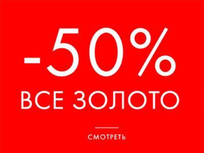 Золото со скидкой -50% в магазинах Sunlight!
