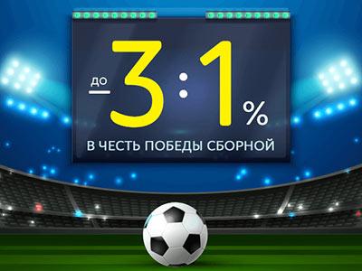 Скидки до 31% в М.Видео в честь победы сборной!