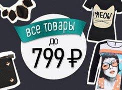 Дешево и красиво: сотни товаров от Ламоды по цене до 799 рублей