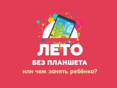Лето без планшета! Новая акция для родителей от Techport.ru
