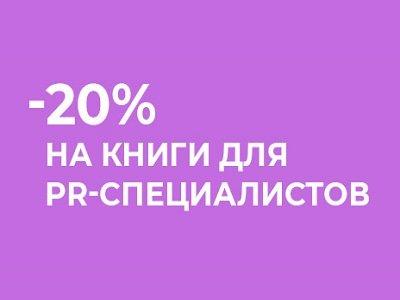 20% на покупку профильной литературы в book24.ru!