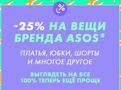 Модный look на 25 % дешевле – скидки на все вещи ASOS
