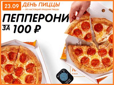 День Пиццы в ДоДо-Пицца: пицца Пепперони за 100 рублей!