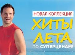 Хиты лета со скидкой 60 % в Atlas For Men