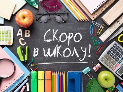 Парад скидок к 1 сентября: готовься к школе вместе с нами!