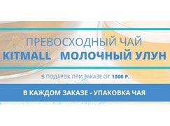 Kitmall дарит молочный улун за заказ от 1000 рублей
