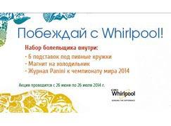 Акция «Побеждай с Whirlpool» от 003.ru