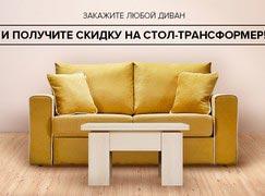 Скидка на стол-трансформер при заказе любого дивана в Homeme.ru