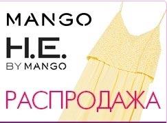 Wildberries приглашает на распродажу MANGO