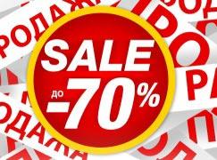 Тотальная распродажа в Atlas For Men – скидки до 70 %