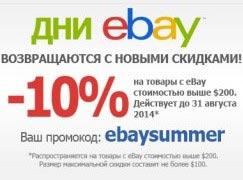 Дни eBay на Достами.ру