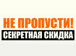 Секретные скидки от 003.ru