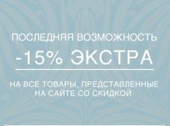 Экстра-предложение от YOOX: еще - 15 % на все товары со скидкой