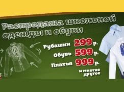 Распродажа школьной одежды в Дочки-Сыночки