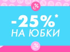 Доступная женственность: - 25 % на юбки в ASOS