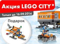 Акция LEGO City - еще больше Лего для юных конструкторов от MyToys
