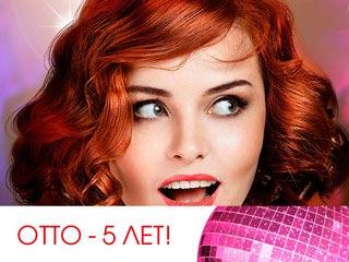 Вечеринка OTTO ВКонтакте!